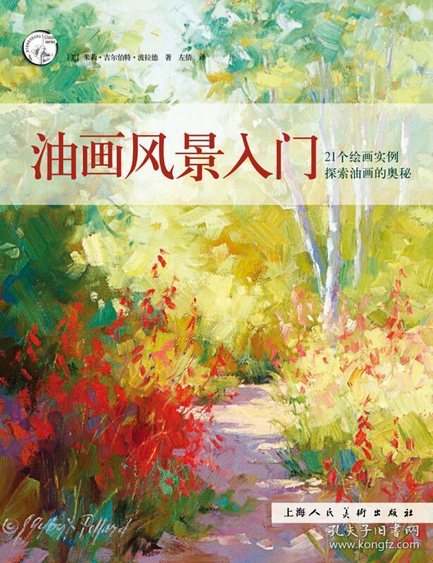 油畫風景入門/西方經典美術技法譯叢-w