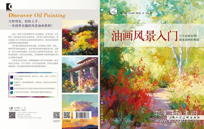 油画风景入门/西方经典美术技法译丛-w