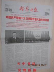 【报纸】检察日报 2017年10月19日【中国共产党第十九次全国代表大会在京开幕 】