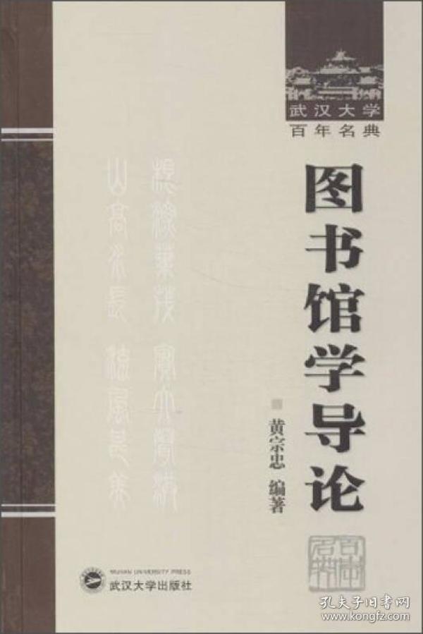 武汉大学百年名典:图书馆学导论