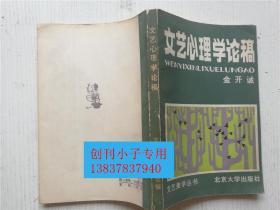 文艺心理学论稿  金开诚  文艺美学丛书 北京大学出版社