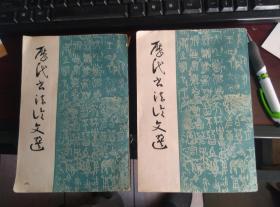 历代书法论文选(上下)