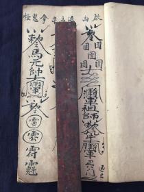 民国写本符咒书,各种符咒多种