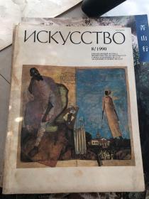 俄国历史杂志1990年2.5.8期