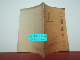 二胡演奏法--工农兵音乐知识小丛书 张韶 汤良德编著 人民音乐出版社