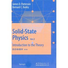 固态物理学 第2卷(英文影印版)