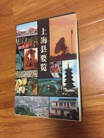 程十发签名本(上海县要览)
