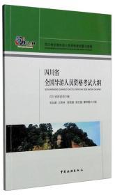 四川省全國導游人員資格考試復習資料:四川省全國導游人員資格考試大綱
