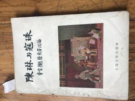 2614:京剧《陈琳与寇珠》