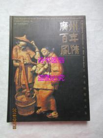 广州百年风情:万兆泉雕塑作品集