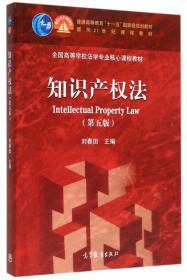 知识产权法(第5版)/全国高等学校法学专业核心课程教材