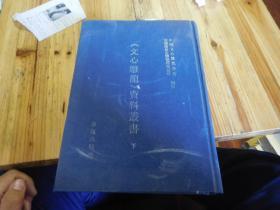 《文心雕龙》资料丛书(下)大16开,硬精