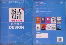 """职业技能竞争力课程解决方案面向""""十二五""""数字艺术设计规划教材-版式设计原理与实践"""