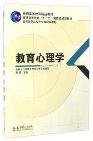 孔夫子旧书网--教育心理学
