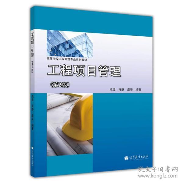 工程项目管理(第2版)/高等学校工程管理专业系列教材