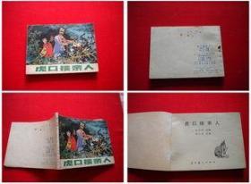 《虎口接亲人》,辽美1983.9一版一印36万册,6122号,连环画