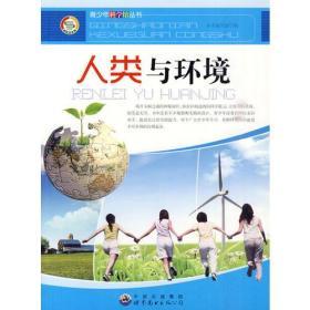 人类与环境——青少年科学馆丛书