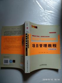 项目管理教程(双语教学版)