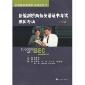 剑桥商务英语应试辅导用书:新编剑桥商务英语证书考试模拟考场(中级)