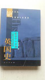 英国史-国别史系列 阎照祥著 人民出版社 内有大量字迹标记