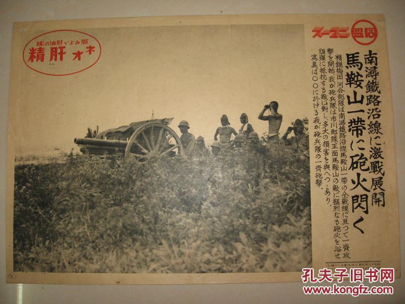 日本侵华罪证 1938年同盟写真特报 日军攻击南浔铁路一带沿线 炮击马鞍山