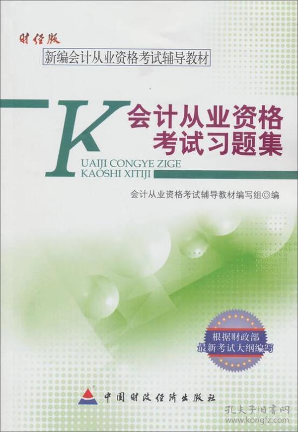 会计从业资格考试习题集(财经版)9787509523278