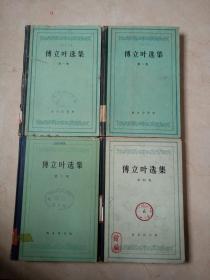 傅立叶选集(第一、二、三、四卷)四册全 硬精装 CC 4A-b