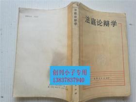 法庭论辩学  刘帆 张静涛  陕西人民出版社