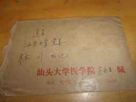 原汕头大学医学院院长,著名病理学家,2016年度中国病理事业终身成就奖,宗永生教授信札1通2叶全,打印信,亲笔签名,有签名信封--内容为请求辝职信--品以图为准.保真