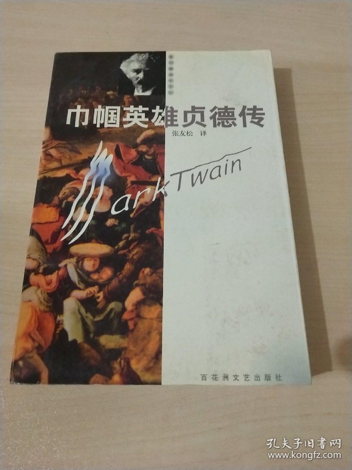 巾帼英雄贞德传