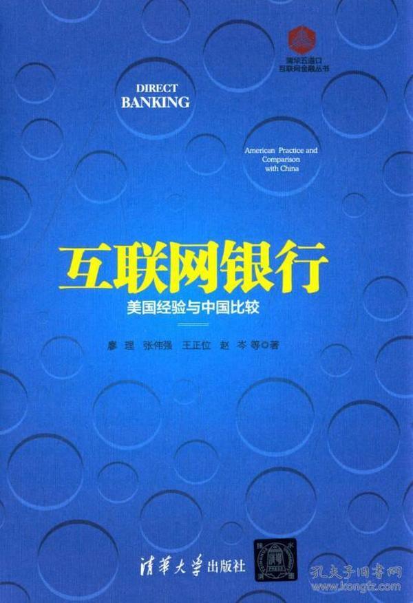互联网银行——美国经验与中国比较 清华五道口互联网金融丛书