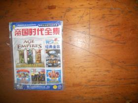【游戏光盘】帝国时代全集(简体中文版 1CD)
