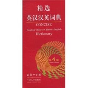 新书--精选英汉汉英词典 (第4版)9787100059459(C3506)