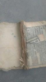 民国时期医学书.大约300张多