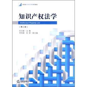 知识产权法学(第2版)