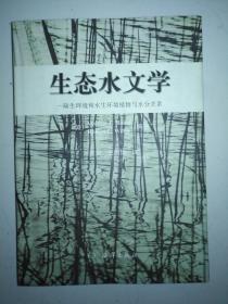 《生态水文学---陆生环境和水生 环境植物与水分关系》