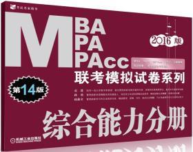 综合能力分册-MBA MPA MPAcc联考模拟试卷系列-第14版-2016版-MBA.MPA.MPAcc.审计.工程管理.旅游管理.图书情报各专业适用