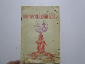 苏联经济及文化建设成就展览会简介 1955年 广州