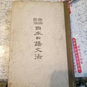 国语详解日本口语文法(民国32年)