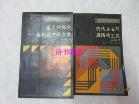 意义的探究:当代西方释义学、结构主义与后结构主义——面向世界丛书 2本合售