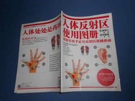 人体反射区使用图册:家庭实用手足耳反射区保健指南-大16开