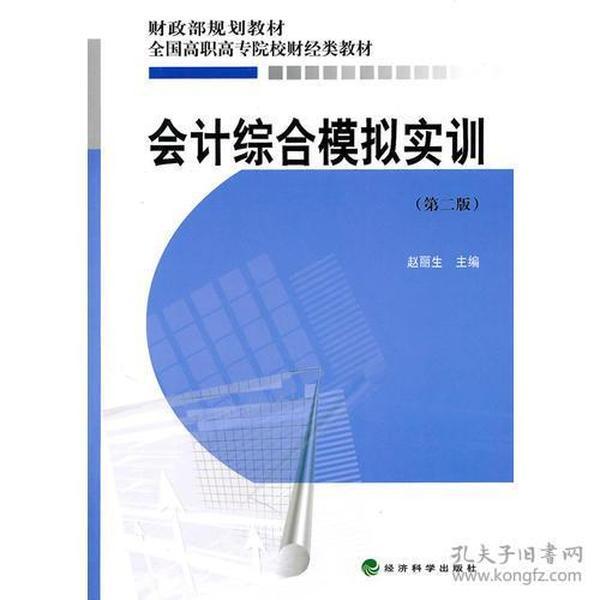 会计综合模拟实训(第二版)