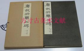 广武将军之碑 1953年西东书房折页式 广武将军碑  品好