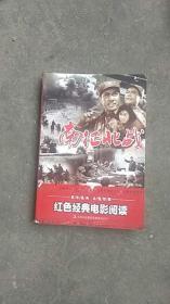 红色经典.电影版南征北战