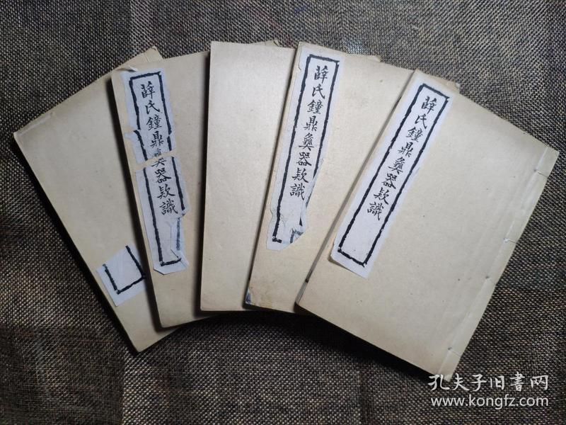 3377清末白纸精印本,《薛氏钟鼎文款识》一套5册全,品相完好,袖珍本少见!