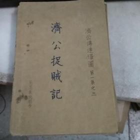 济公传连环图:济公捉贼记