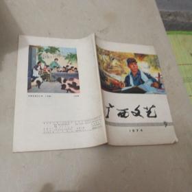 广西文艺1974年 第9期
