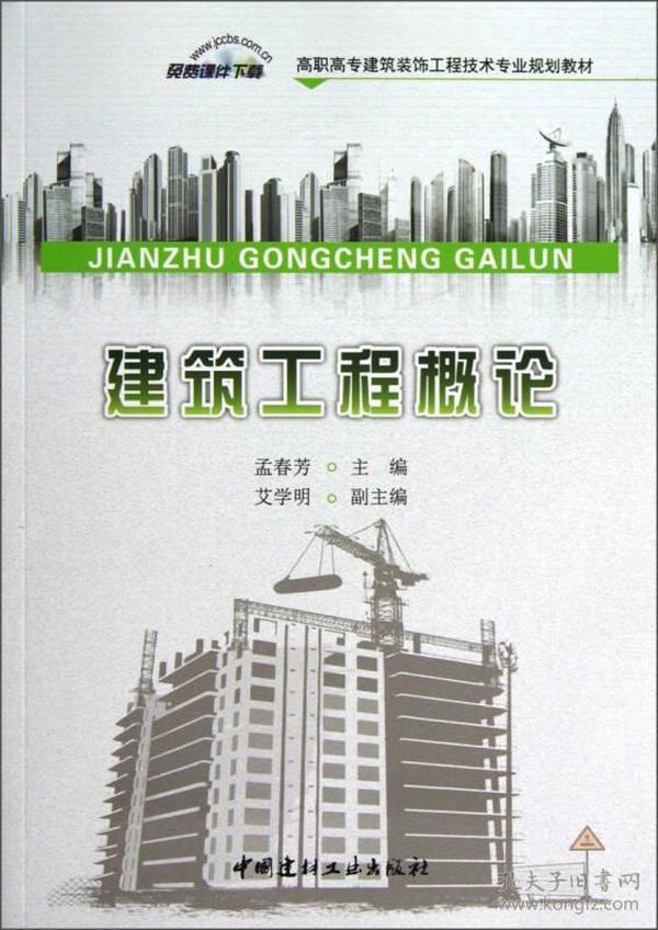 正版库存 建筑工程概论/高职高专建筑装饰