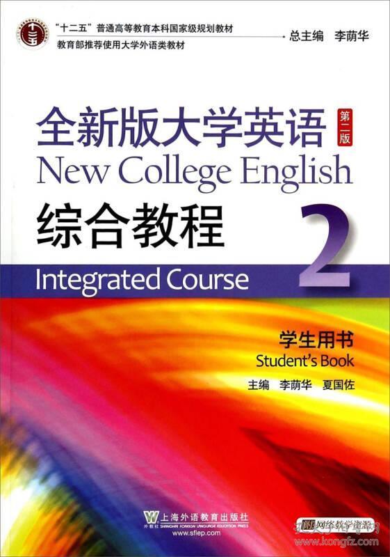 """全新版大学英语综合教程2(学生用书 第二版)/""""十二五""""图片"""