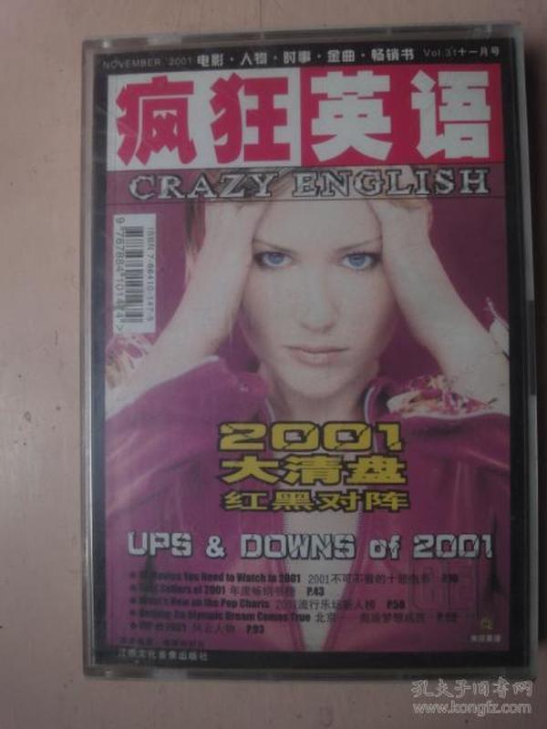 疯狂英语(2001年11月号)〔盒装一书配2盒磁带〕